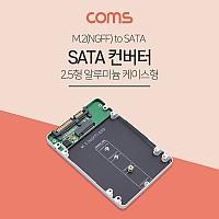 Coms SATA 변환 컨버터 / M.2(NGFF) to SATA / 2.5형 / 알루미늄 케이스