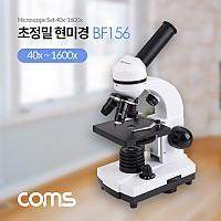 Coms 초정밀 현미경 40x~1600x / 생물 현미경 / Microscope Set