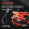 Coms 차량용 점퍼 케이블 1.85M / 500AMP