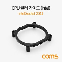Coms 쿨러 가이드 (intel) / 메인보드용 / intel socket 2011