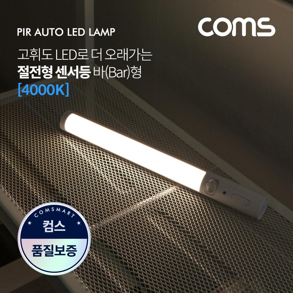 LED 센서등/센서감지 램프 바(BAR)형 4000K 주백색 (수동/자동 선택스위치) / BAN1 [EK565]