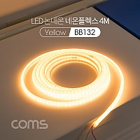 Coms LED 논네온 네온플렉스 / 줄/띠형 LED 작업용 케이블 / Yellow
