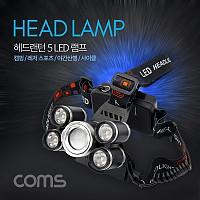 Coms 헤드램프 / 헤드랜턴 / LED 라이트 / 낚시 캠핑 램프 / 5 LED
