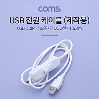 Coms USB 전원 케이블 (2선/제작용) 1.45M / USB 2.0(M) / 스위치(ON/OFF) / White