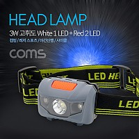 Coms 헤드램프 (3W, White 1LED+Red 2LED) / 건전지(AAAx3) / LED 램프
