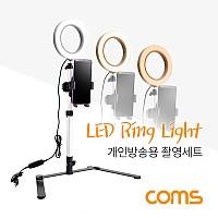 Coms 개인방송용 촬영세트, LED 원형 램프, 링 라이트, USB 전원, Ring Light