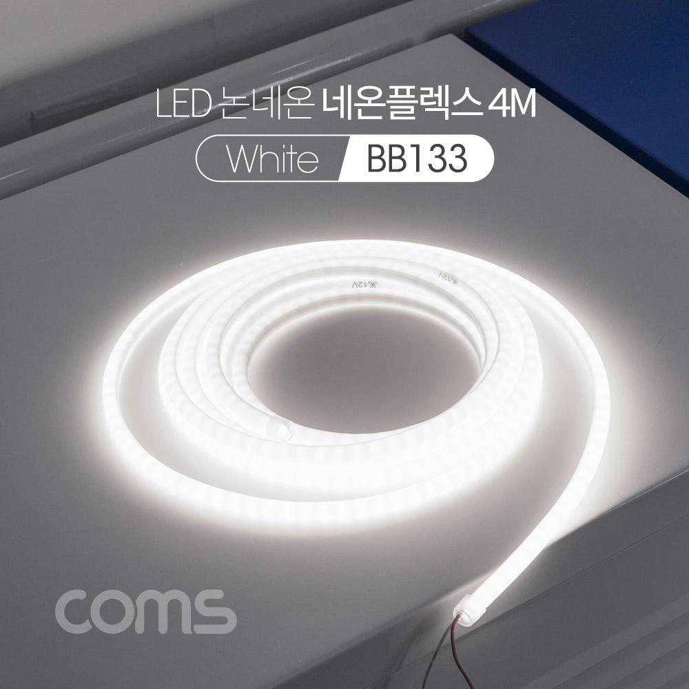LED 논네온 네온플렉스 / 줄/띠형 LED 작업용 케이블 / White