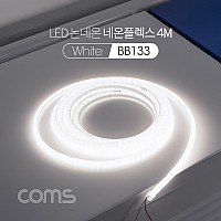 Coms LED 논네온 네온플렉스 / 줄/띠형 LED 작업용 케이블 / White