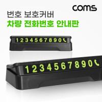 Coms 차량용 전화번호 / 안내판 / 주차 번호판