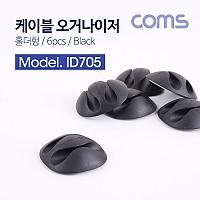 Coms 케이블 오거나이저(홀더형/6pcs), Black