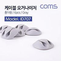 Coms 케이블 오거나이저(홀더형/6pcs), Gray