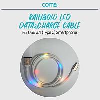 Coms USB 3.1 케이블(사운드 센서) 1M, White