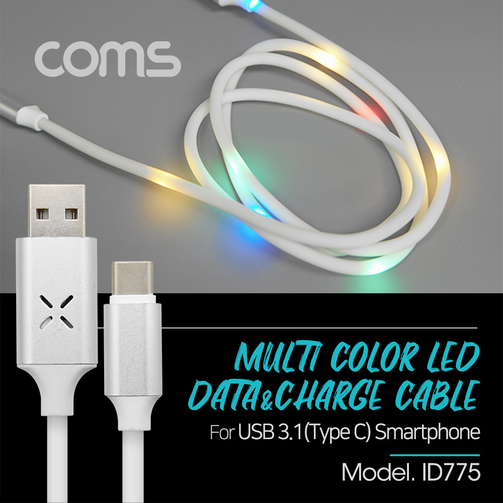 USB 3.1(Type C) 케이블(고속충전) 1M/2.5A 오디오 인식/LED [ID775]