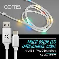 Coms USB 3.1(Type C) 케이블(고속충전) 1M/2.5A 오디오 인식/LED
