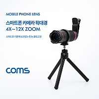 Coms 스마트폰 카메라 확대경 12배줌(4X~12X)