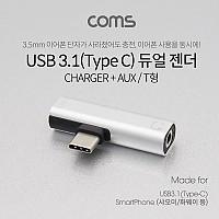 Coms USB 3.1(Type C) AUX 젠더 / Silver / 화웨이, 샤오미 전용(국내폰 사용불가)