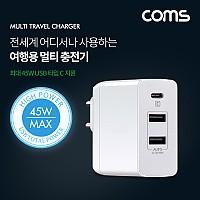 Coms 해외 여행용 멀티 충전기/어댑터 3Port / USB 3.1 Type C / USB-A / AC 100~240V / 45W