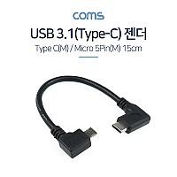 Coms USB 3.1(Type C) 젠더(C M/5P M) / 25cm / 꺽임 / 꺾임