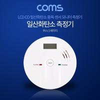 Coms 일산화탄소 측정기, 9V x 1 배터리(미포함), 경보/감지기/LCD내장