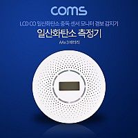Coms 일산화탄소 측정기, AA x 3 배터리(미포함), 경보/감지기/LCD내장