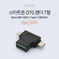 Coms 스마트폰 멀티 젠더 T형 - USB 3.0 A(F)/Micro 5P(M)/Type C(M)  / (Micro B / USB 3.1)
