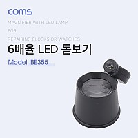 Coms 돋보기(1LED), 시계수리용/6X