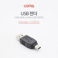 Coms USB 젠더- Mini 5P(M)/A(M) - USB Mini B 5P(Mini B)