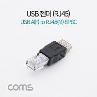 Coms USB 젠더- RJ45(M)/USB A(F) / USB A(F) to 8P8C