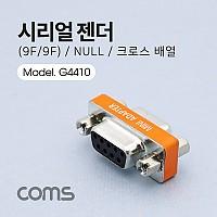 Coms 시리얼 젠더 (9F/9F) / NULL / 크로스 배열