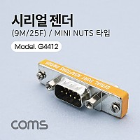 Coms 시리얼 젠더 (9M/25F) / Mini Nuts 타입