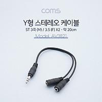 Coms 스테레오 케이블 (Y형) - 약 20cm  / (ST 3극 3.5mm M / F x2)