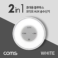 Coms AUX 무선 송수신기 / 휴대용 블루투스 송수신기 / 리시버 / 블루투스 동글 / White