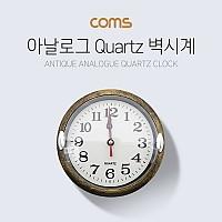 Coms 시계(아날로그), 벽걸이 원형 / 앤틱(엔틱) / Quartz / 화장실용 / 주방