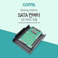 Coms SATA 컨버터(SATA to mSATA) / 3.5 가이드 포함