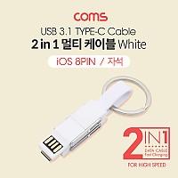 Coms 스마트폰 멀티 케이블(2 in 1) / 자석 / 키체인 / USB 3.1(Type C) / iOS 8Pin / White