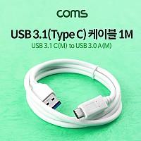 Coms USB 3.1 케이블(Type C) / 1M / White / USB 3.1 Type C(M) / USB 3.0 A(M)