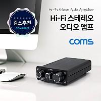 Coms Hi-Fi 스테레오 오디오/사운드 앰프 (고음, 저음, 볼륨 조절)