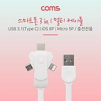 Coms 스마트폰 멀티 케이블(회전식/3 in 1) / USB 3.1 (Type C)/ iOS 8P /Micro 5P - White