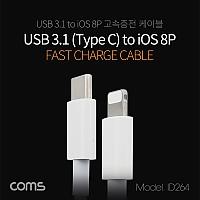 Coms USB 3.1 (Type C)/ iOS 8P 충전 케이블 - input Type C(M) / Output iOS 8핀(M)