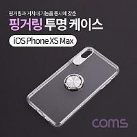 Coms 스마트폰 케이스 ( 투명 / 핑거링 ) / iOS XS Max