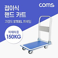Coms 핸드 카트(적재 하중 150kg) / 고강도 스틸 / 접이식 / 수레 / 대차 / 밀차 / 끌차 / 구르마