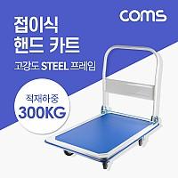 Coms 핸드 카트(적재 하중 300kg) / 고강도 스틸 / 접이식 / 수레 / 대차 / 밀차 / 끌차 / 구르마