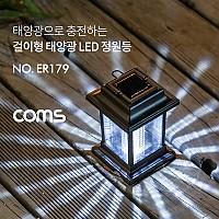 Coms 태양광 LED 정원등 / 걸이형 / 화이트 / 900mAh