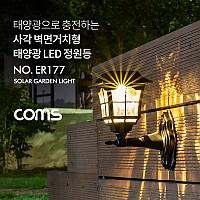 Coms 태양광 LED 정원등 / 사각 벽면거치형 / 웜화이트 / 900mAh