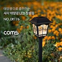 Coms 태양광 LED 정원등 / 사각 / 웜화이트 / 900mAh