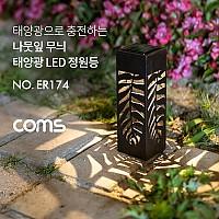 Coms 태양광 LED 정원등 / 나뭇잎 무늬 / 웜화이트 / 600mAh