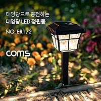 Coms 태양광 LED 정원등 / 웜화이트 / 900mAh