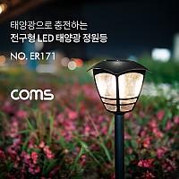 Coms 태양광 LED 정원등 / 전구형 LED / 웜화이트 / 900mAh