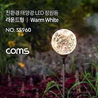 Coms 태양광 LED 정원등 / 라운드형 / 웜화이트 / 600mAh