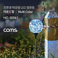 Coms 태양광 LED 정원등 / 라운드형 / 멀티컬러 / 600mAh